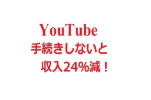 Youtube 税務情報 やり方